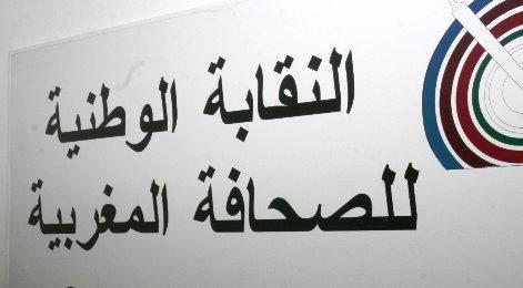 النقابة الوطنية للصحافة المغربية تعرض تقريرها حول حرية الصحافة