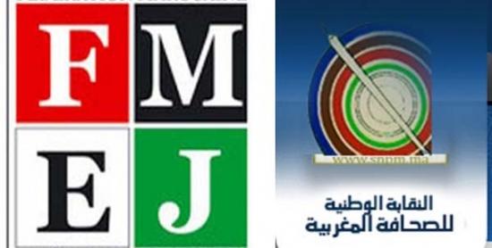 بلاغ مشترك للنقابة الوطنية للصحافة المغربية والفيدرالية المغربية لناشري الصحف