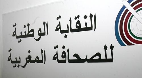 النقابة الوطنية للصحافة المغربية بمناسبة اليوم العالمي للمرأة مع النساء في مسيرتهن...