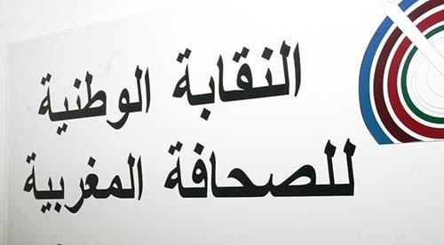 بلاغ تنسيقية وكالة المغرب العربي للأنباء