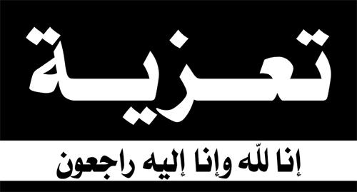 تعزية في وفاة والدة الزميل محمد زازا