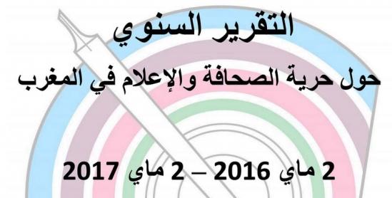 النقابة الوطنية للصحافة المغربية تقدم تقريرها السنوي 2017 - فيديو