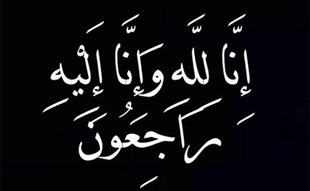 تعزية في وفاة والدة الزميلين مصطفى العراقي و أحمد العراقي