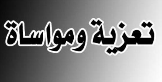 تعزية في زفاة الزميل إبراهيم أخياط،