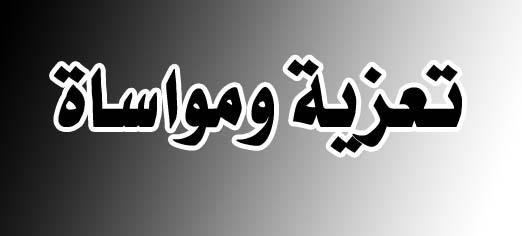 تعزية في وفاة والدة الزميل والصديق حكيم شالوط