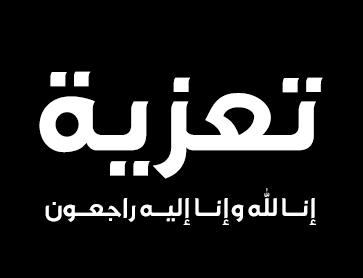 تعزية في وفاة عم الزميل عبد الحفيظ المنور