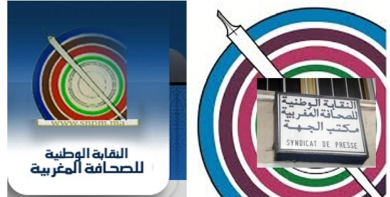 الفرع الجهوي للنقابة الوطنية للصحافة المغربية بوجدة يعزي في وفاة والد الزميل البقالي