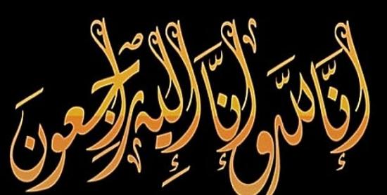 تعزية    في وفاة والدة الزميل إسماعيل حمودي