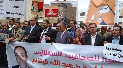 بلاغ حول الوقفة التضامنية مع الزميل عبد الله البقالي