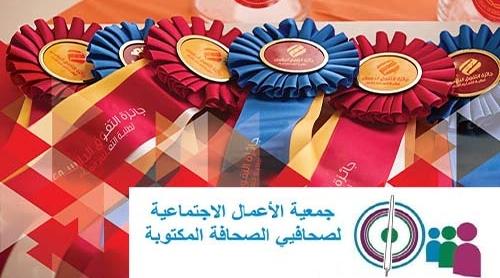 بلاغ حول نتائج جائزة التفوق الدراسي لأبناء صحافيي الصحافة المكتوبة