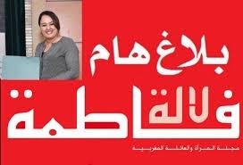 بلاغ حول الإعتداء على الزميلة سهام عطالي صحفية بمجلة موقع لالة فاطمة
