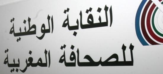 بلاغ المكتب التنفيذي  حول محاكمة الزميل عبدالله البقالي