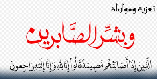 تعزية وفاة والد الزميل محمد الهزيم