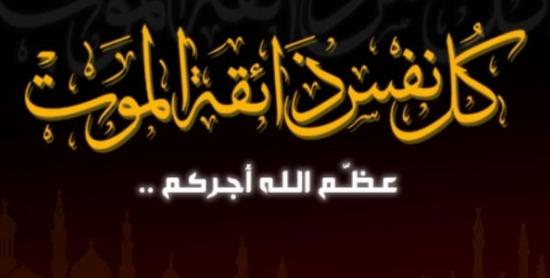 تعزية في وفاة والد الزميل أحمد بوسرحان