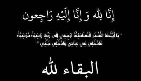 تعزية في وفاة شقيق الزميل عبد الحق العظيمي