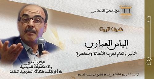 بيت الصحافة يستضيف العماري للحديث عن الانتظارات السياسية في أفق الاستحقاقات المقبلة