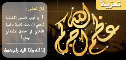 تعزية في وفاة زوجة الحاج محمد بوهلال