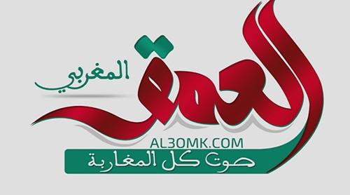 بلاغ تضامني مع طاقم موقع العمق المغربي
