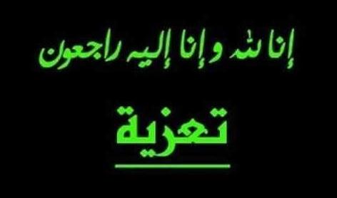 تعزية في وفاة الصحافي محمد باهي