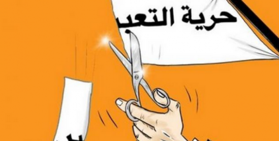 إعلان عن الوقفة التضامنية الاربعاء 6 مارس