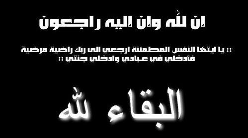 تعزية في وفاة والدة الزميل جمال الملحاني